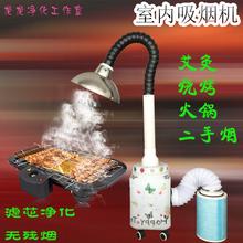 火锅吸烟 烧烤吸烟机净化空气除新房 艾灸吸烟机排烟器移动式家用