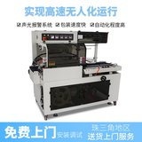 Commercial 450 automatic sealing and cutting machine L-type express package laminating machine sealing film shrink film packaging machine