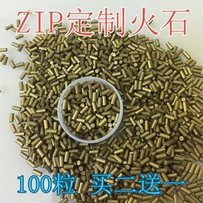 定制加粗火石zip打火机专用打火石 100粒直径2.5mm 包邮