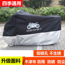 Motorcycle car hood sewing electric scooters flashing cap sleeve sun shade cover Universal dust protective cover thickened