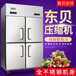 四门六门冰箱