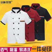 夏季厨师工作服男短袖 厨师服蛋糕白饭店食堂餐饮工衣服后厨房长袖图片