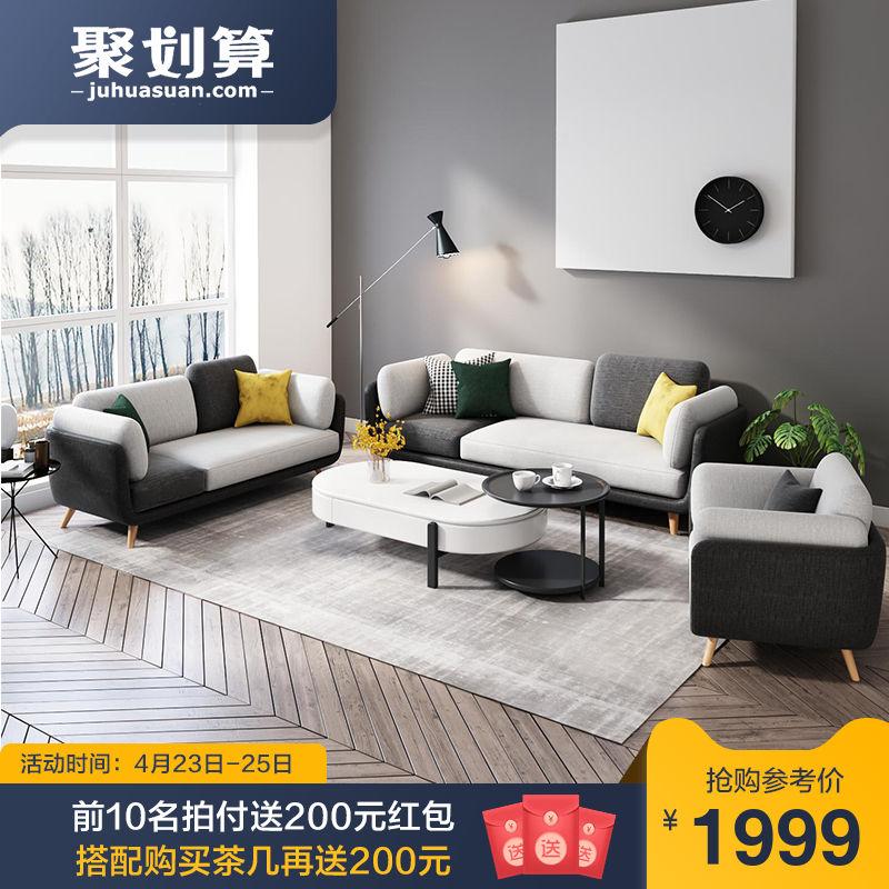 北欧小户型客厅沙发现代简约轻奢科技布艺宜家创意风格组合家具