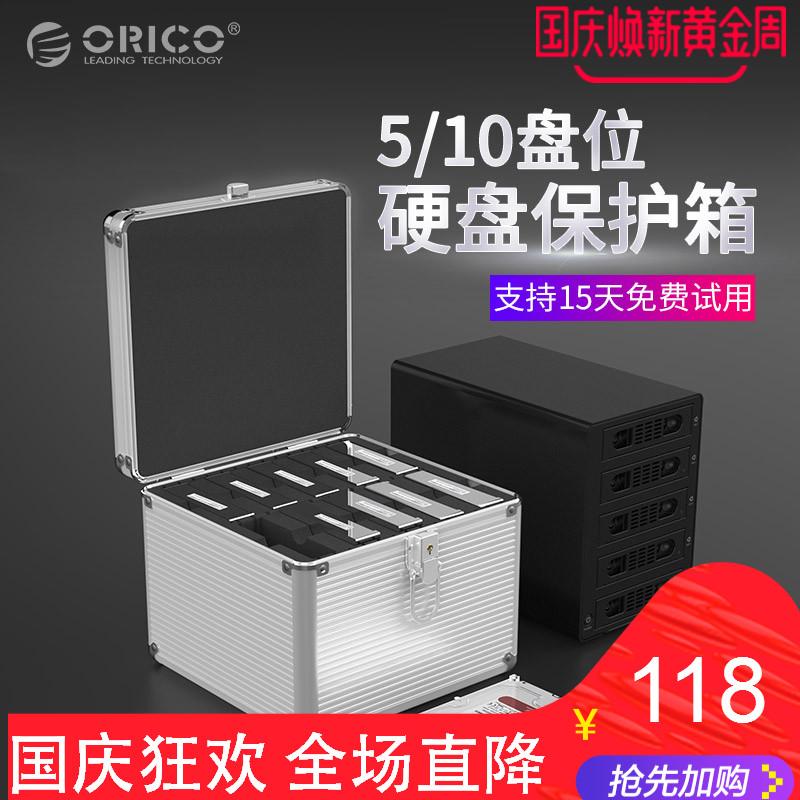 防震硬盘盒