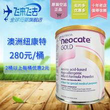 纽康特neocate抗过敏含DHA氨基酸配方粉400g适用婴儿牛奶蛋白过敏