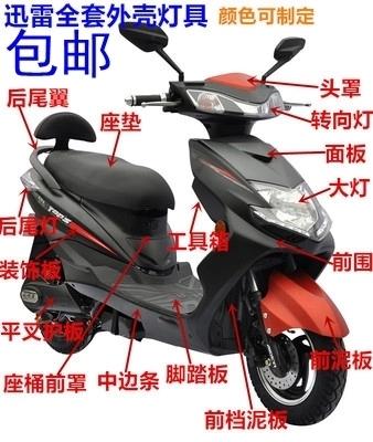 迅雷外壳 迅鹰二代三代摩托车外壳配件 尚领电动车全套外壳/塑件