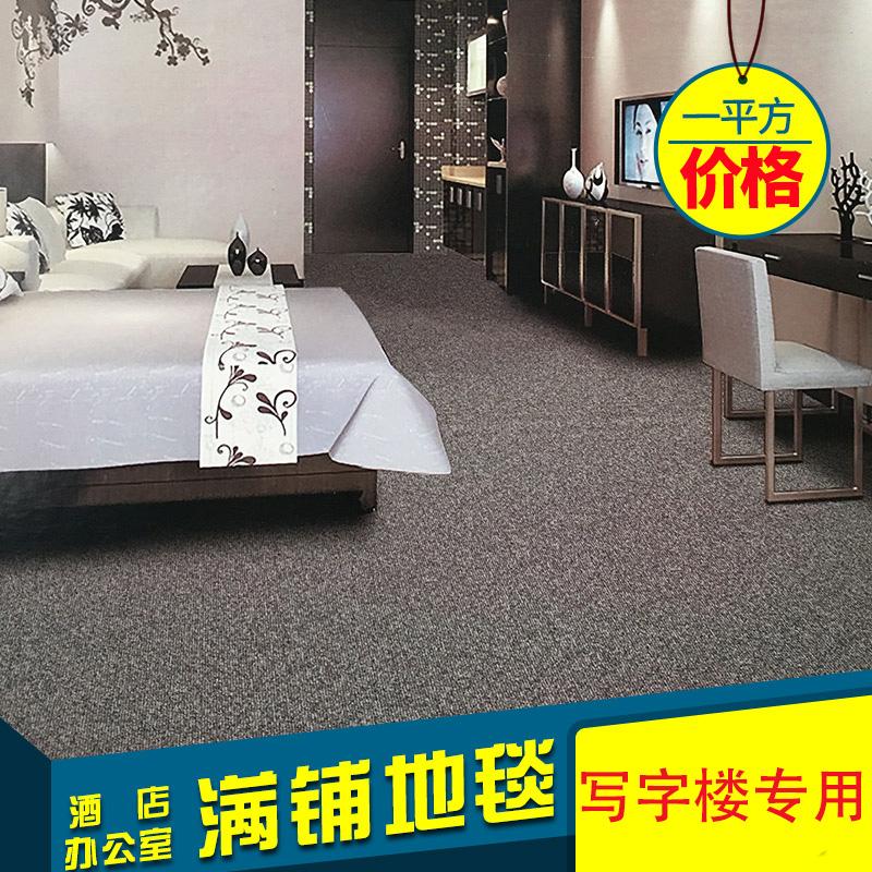 化纤地毯地毯