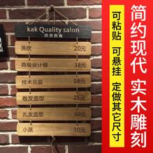 木质理发店美发美甲价格表挂牌答案茶价目表定制实木菜牌指示牌