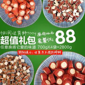 日期到19年9月怡润边角料2.8KG牛肉粒鸡肉干狗零食泰迪贵宾曼劳