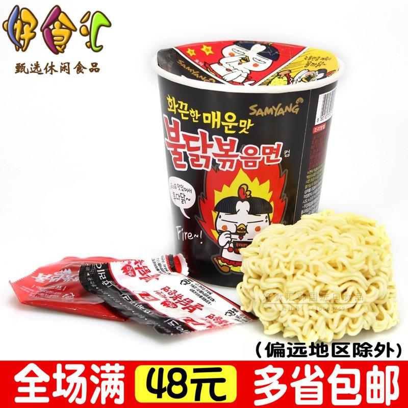 韩国进口三养火鸡面70g杯装辣味速食拉面泡面方便面简餐工作餐图片