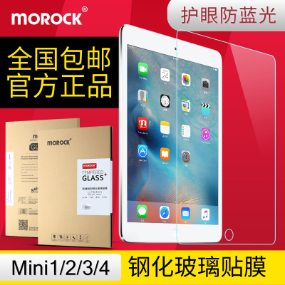 苹果iPad Mini4钢化膜3贴膜平板电脑Mini2保护膜迷你1防抗蓝光新