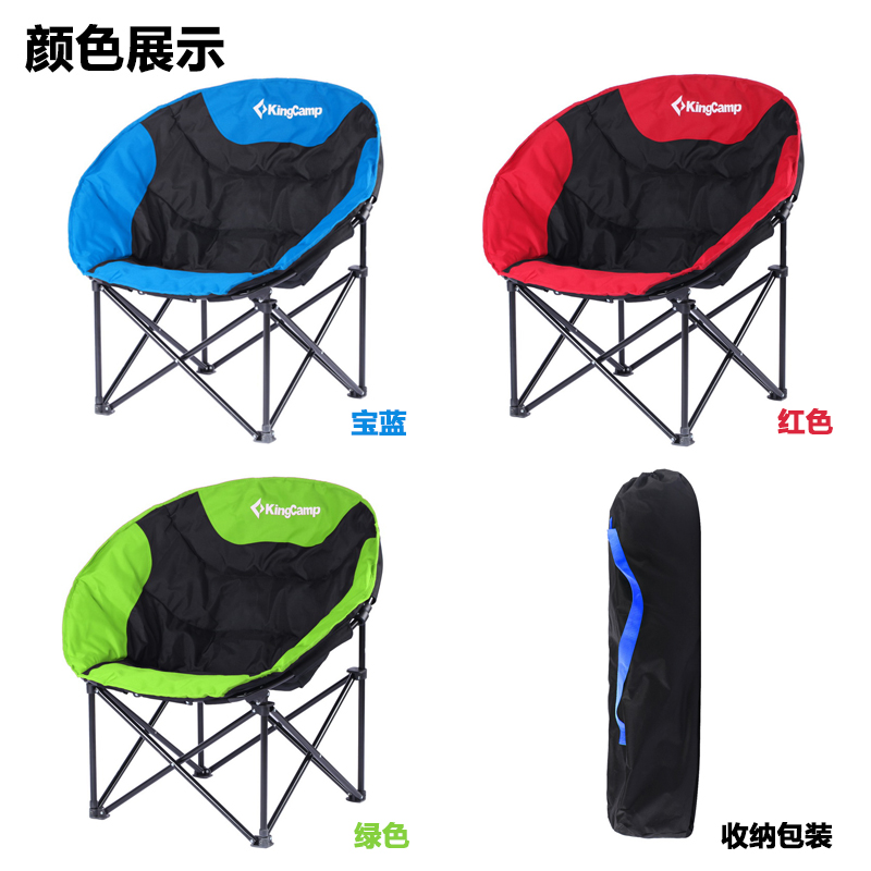 KingCamp椅子 户外家具 月亮椅 安全耐用超轻 QQ休闲椅 KC3816