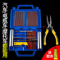 Car Tire Tool Kit Tyre Rubber Vacuum Tycoon Electric Car Tire Tools Quick glue Liquid