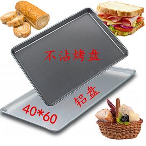 铝烤盘烘培不粘烤盘长方形6040铁烤盘不沾镀铝烤盘烤箱用面包铝盘