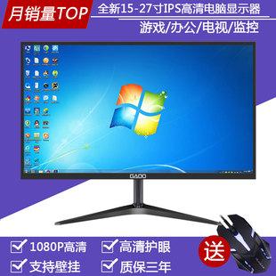 全新19 24英寸显示器台式液晶HDMI电脑电视办公监控曲面显示屏