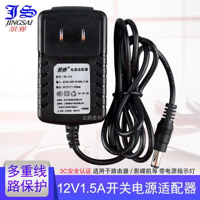 景赛12V1.5A电源适配器监控路由器光纤猫扫描仪音响EVD移动DVD影碟机顶盒充电线DC12伏1500mA开关通用1.25A1A