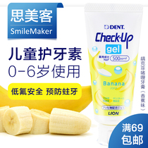 Japan imported Lion Lion Check-Up caries Coffey ultra-effective anti-moth child care tooth element 1-6 years old can swallow
