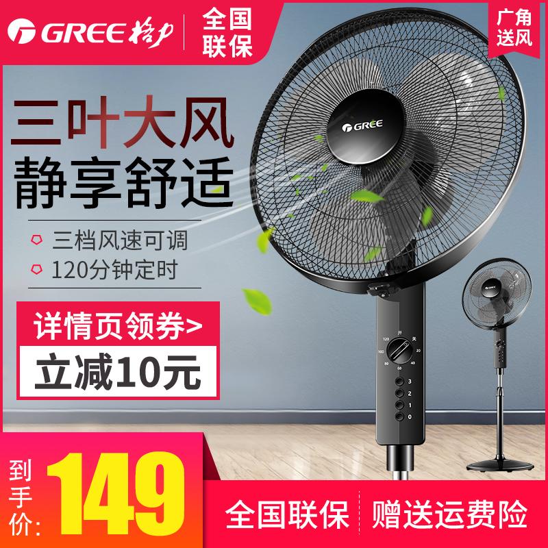 格力电风扇FD-4012-WG家用立式落地扇台式机械式办公室静音节能