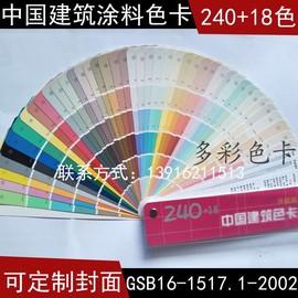 中国建筑258涂料色卡定制GSB16-1517-2002国家标准色卡通用色卡本图片