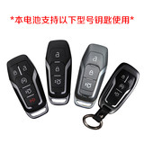 Ford new mondeo Taurus mustang explorer sharp field car keys remote control original battery CR2025