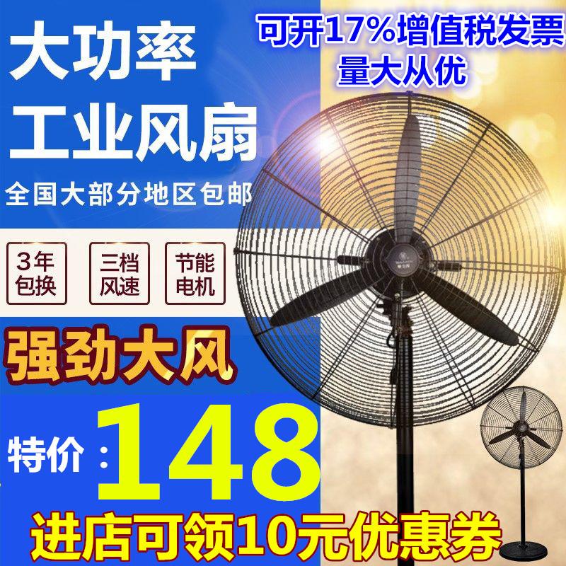 华生大功率电风扇