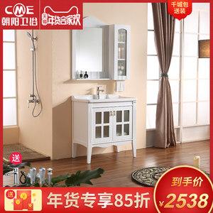 朝阳卫浴实木浴室柜落地式卫生间卫浴柜洗手洗脸盆柜组合洗漱3673
