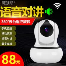 500万1080P高清手机远程wifi无线摄像头 监控器套装家用室外夜视