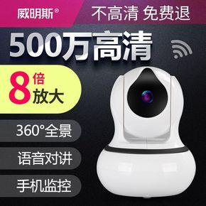 500万1080P高清wifi 无线摄像头监控器套装家用室内广角手机远程