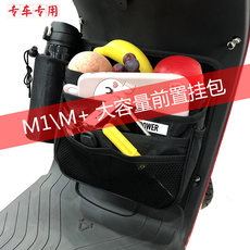 Jin zhongge calf M1/M+ front hanging bag electric vehicle modification accessories special storage net bag storage car basket