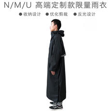 Jinzhongge Mavericks N1S/N1/M1/U1 Raincoat Calf Waterproof Single Raincoat Electric Car Raincoat