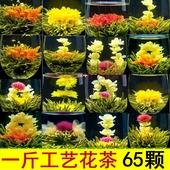 工艺花茶球形网红艺术茶叶绿茶茉莉仙女秋水伊人能开花 1斤65颗