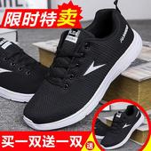 【买一双送一双】秋季男士休闲男鞋男款运动透气网面跑步鞋学生潮