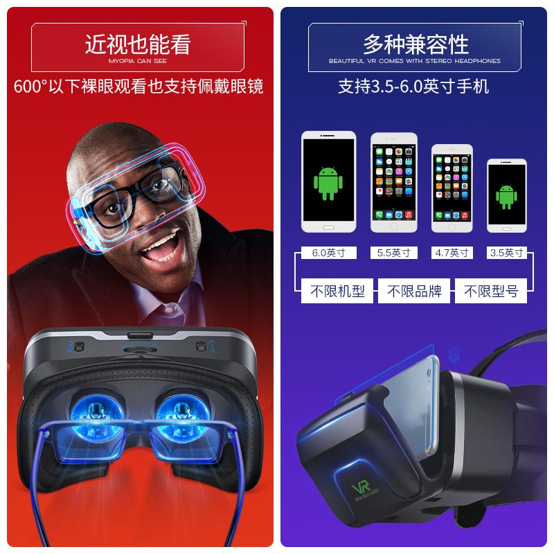 VR眼镜rv虚拟现实3d手机专用ar一体机4d苹果4华为谷歌眼睛游戏5代