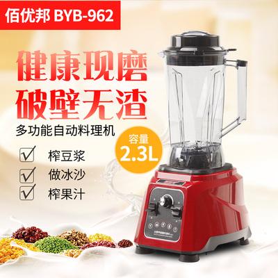 佰优帮BYB-962全营养破壁料理机,现磨豆浆机,沙冰机,榨汁机什么牌子好