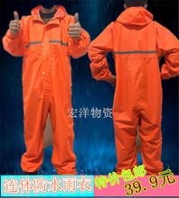 成人男女连体雨衣户外登山劳保防护服喷漆服洗车服摩托骑行服 包邮图片
