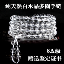 Genuine Brazilian Pure Natural 8A White Crystal Bracelet Multi-ring Rosary Beads 108 Hand Beads for Men and Women