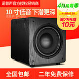 Nobsound/Nano Sound SW-100 active subwoofer sound 8 inch/10 inch super bass active carton