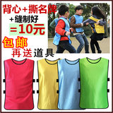 Run male tear brand name clothes embroidered name props magic stickercan can tear off the running bar brother children's vest team uniform