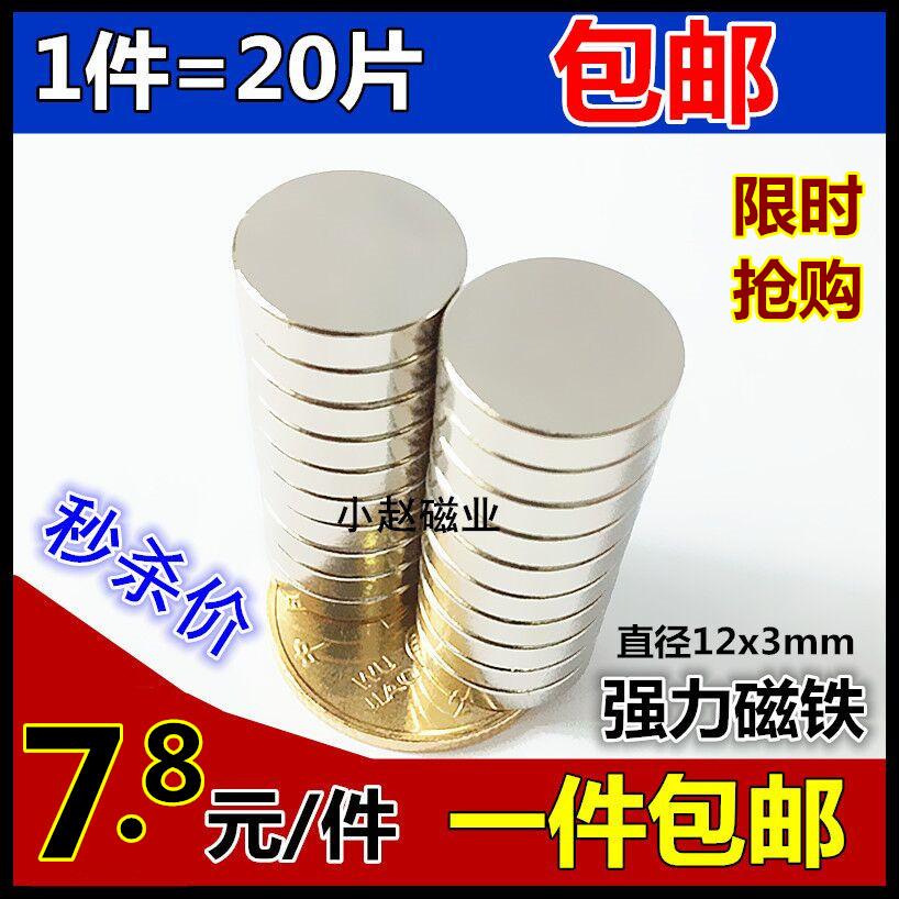 强力磁铁圆形3mm