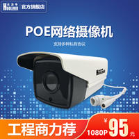 Webcam mobile phone remote infrared 2 million HD night vision indoor and outdoor waterproof monitor poe explore home