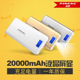 品能PN-999大容量移动电源便携智能手机平板通用充电宝20000毫安