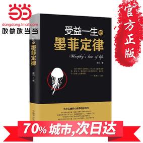 【当当网 正版书籍】受益一生的墨菲定律 心理学畅销书籍 为什么越担心的事越会发生?