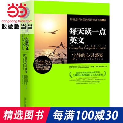 每满100减30【当当网 正版书籍】每天读一点英文宁静的心灵盛宴 全世界经典心灵成长系列读物 英汉对照外语读物