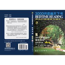 (新)3000词床头灯英语学习读本(纯英文版)(43)