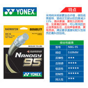 Genuine YONEX Yonex official website badminton racket line yy Japan imported resistant to elastic NBG95