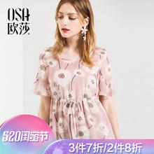 女装 连衣裙 优雅气质收腰短袖 新款 ⑩OSA欧莎2018夏装