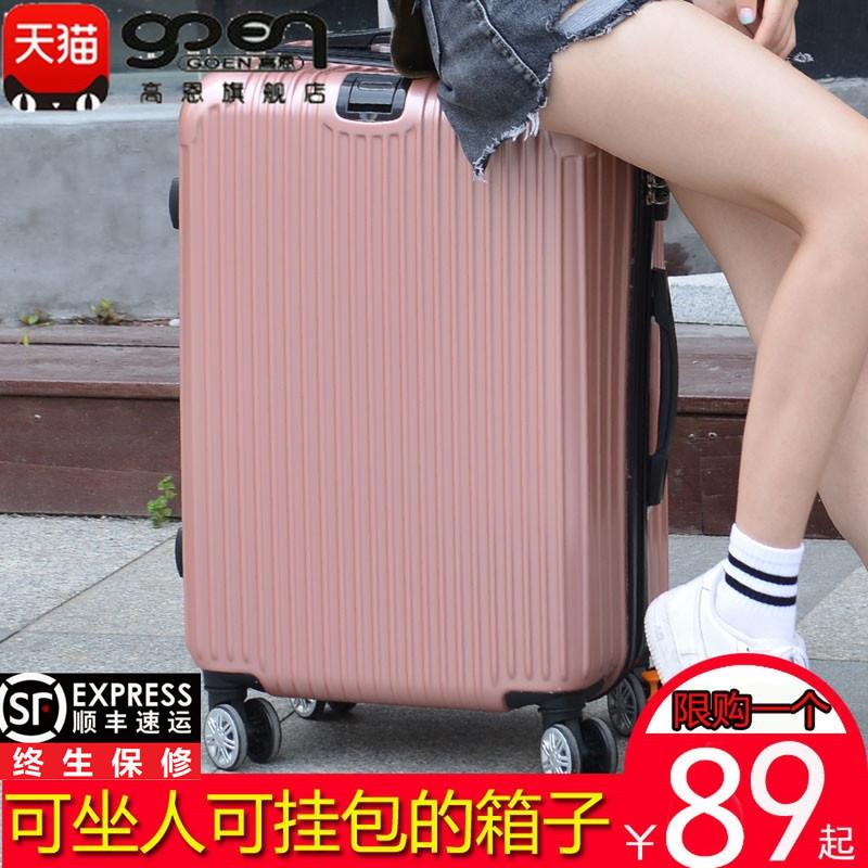 goen高恩807旅行箱