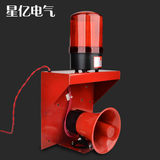 Sound and light alarm horn integrated bell alarm hotel supermarket alarm bell 220v 110 decibels