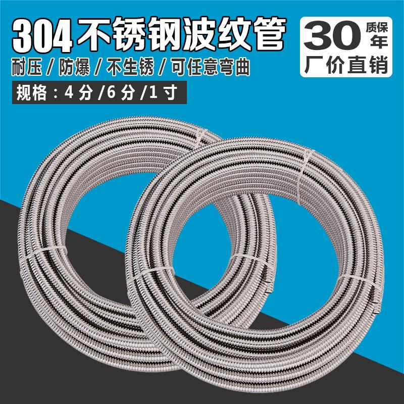 304不锈钢波纹管热水器冷热进出水金属软管加厚毛坯整圈4/6分1寸