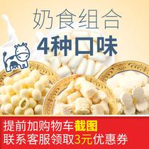 奶疙瘩提子奶豆奶贝干吃奶片天美华乳内蒙古特产蒙古奶酪组合零食